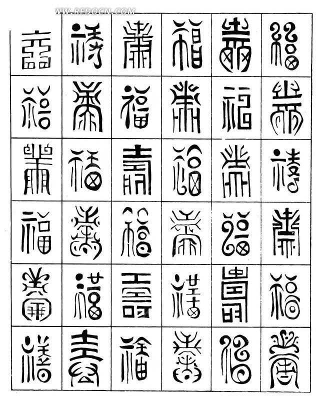 中国古典图案-许多吉祥文字构成的图案
