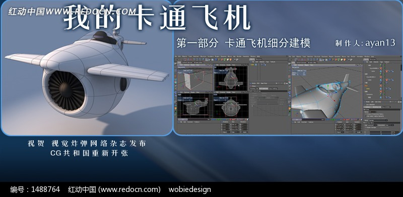 卡通飞机-c4d建模