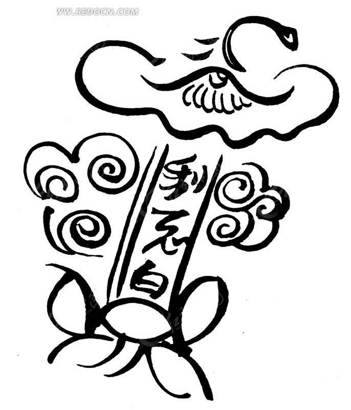 中国古典图案-云纹和文字以及几何形构成的图案
