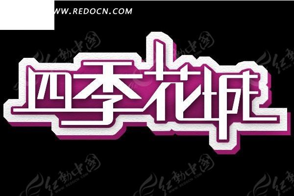 四季花城 网页模版 psd分层素材 网页字体 字体设计图片