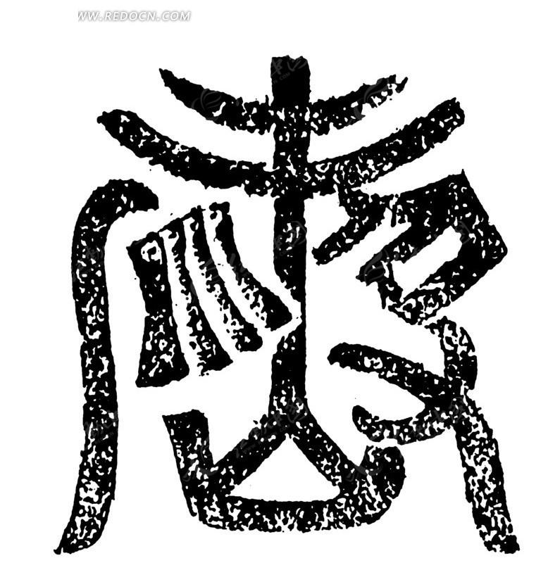 中国 古典 文化图片
