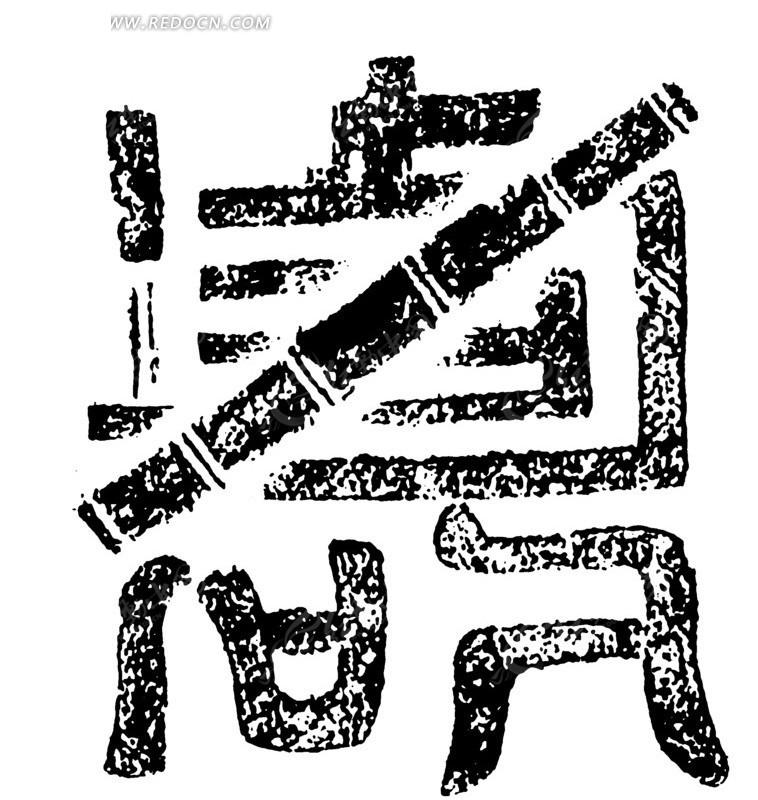 暗八仙笛子形笔画古字AI素材免费下载 编号1524243 红动网