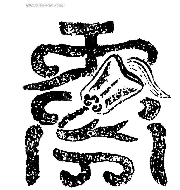 暗八仙扇子形笔画古字AI素材免费下载 编号1524241 红动网