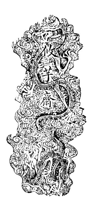 攸芋斋古字纹龙纹祥云纹构成的黑白图