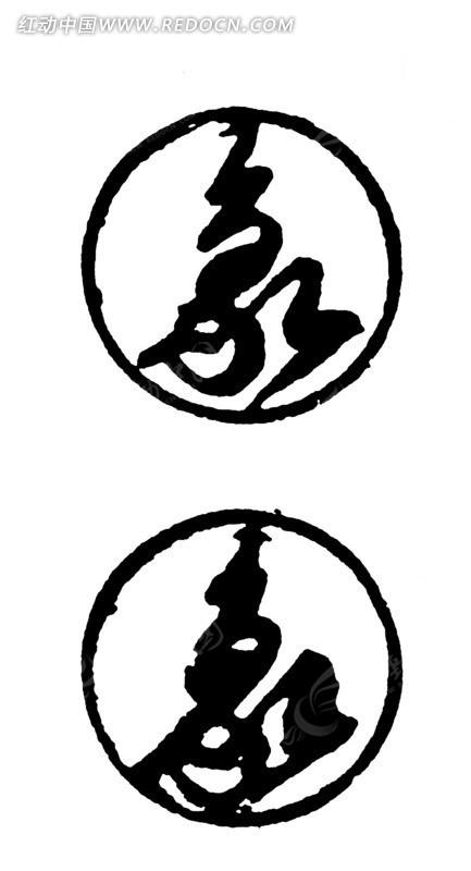 象棋 棋子 黑白棋子 象 传统图案 矢量素材