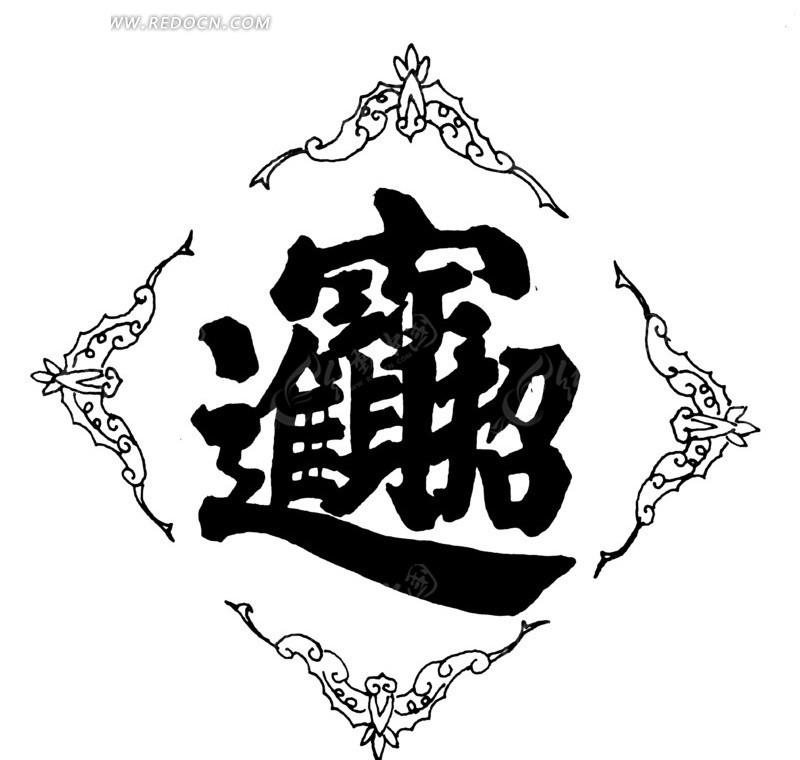 手绘蝙蝠挥春招财进宝矢量图_传统图案