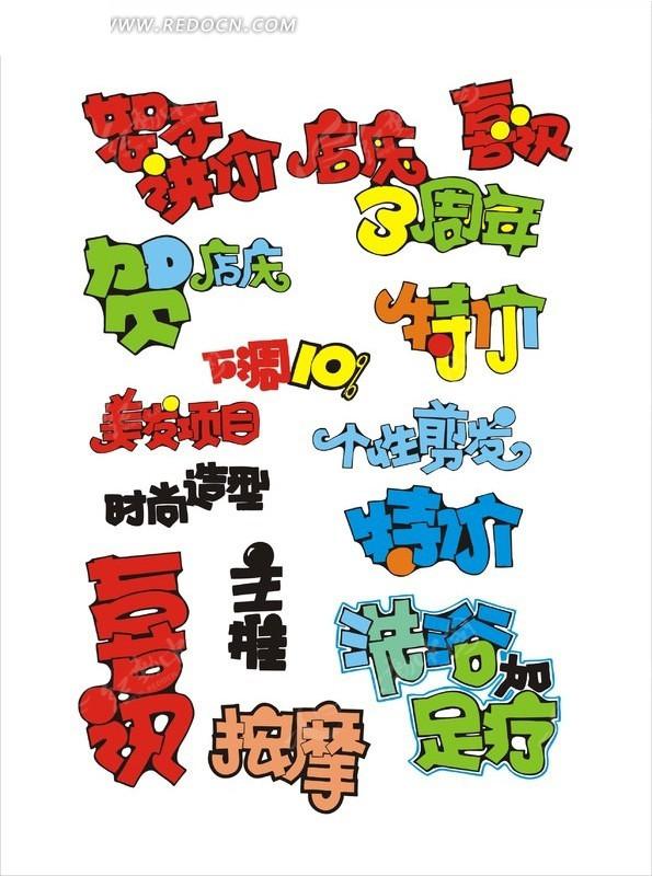 免费素材字体下载字体矢量中文字体pop创意字体v素材专业矢量请室内设计相关的素材有什么图片