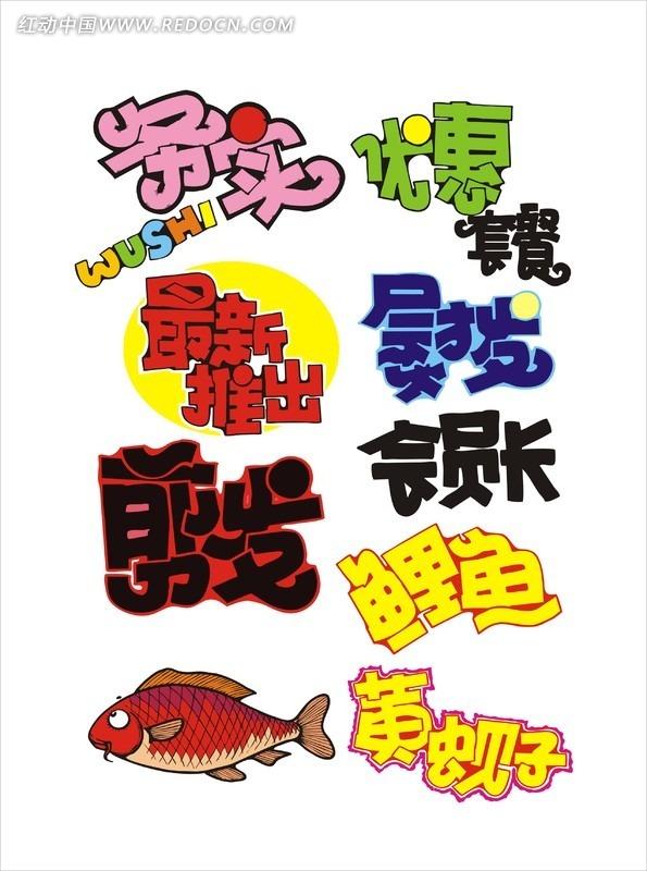 上善如水创意字体 绽放创意字体设计 活色生香海报字体创意设 《美丽