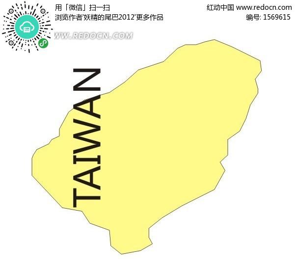 台湾矢量地图矢量图_办公学习