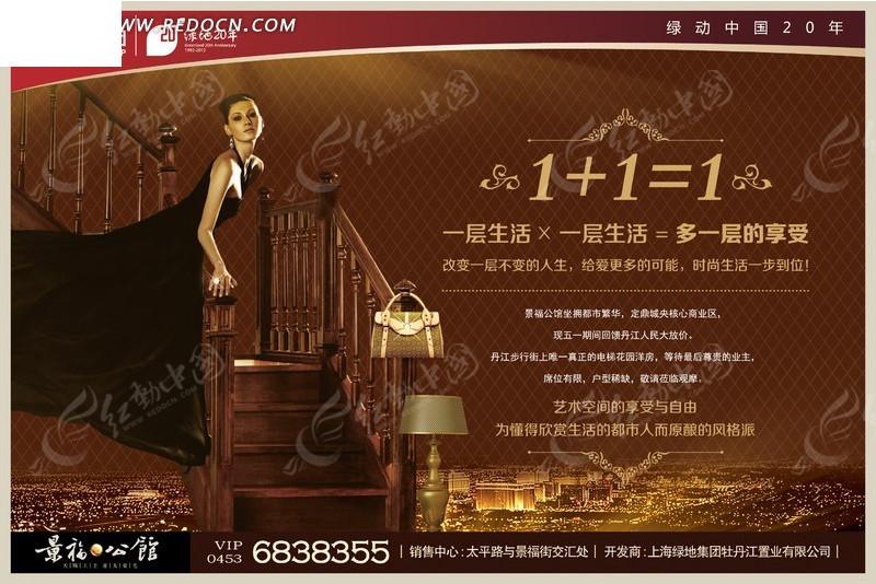 房地产买一赠一loft促销广告图片