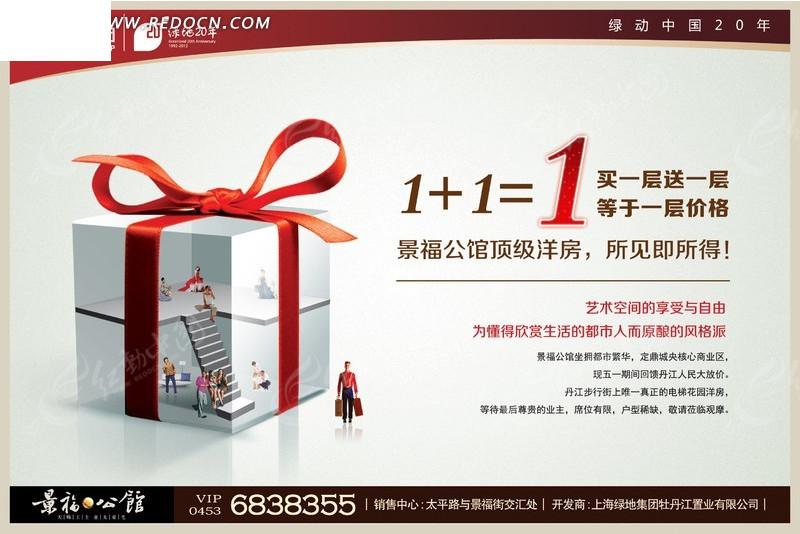 房地产loft买一增一促销广告图片
