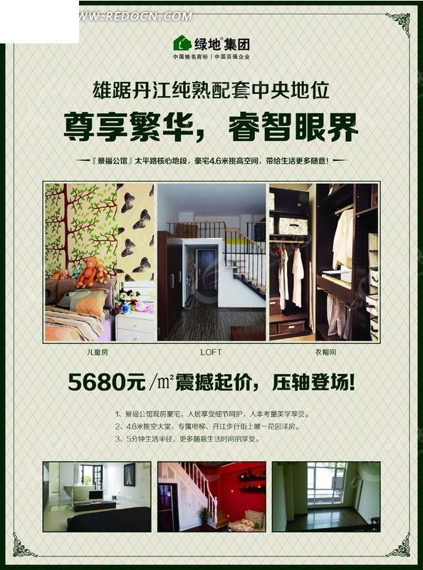 房地产loft复式楼盘促销海报图片