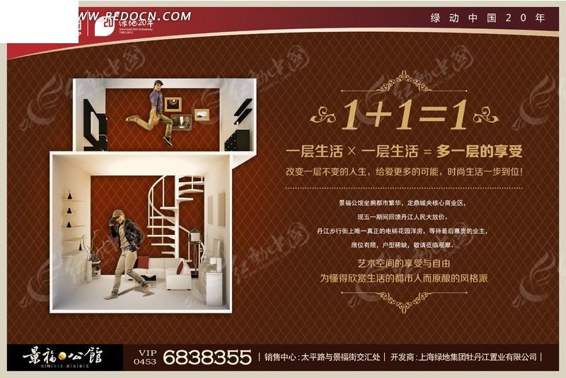 房地产买一赠一loft促销广告设计图片