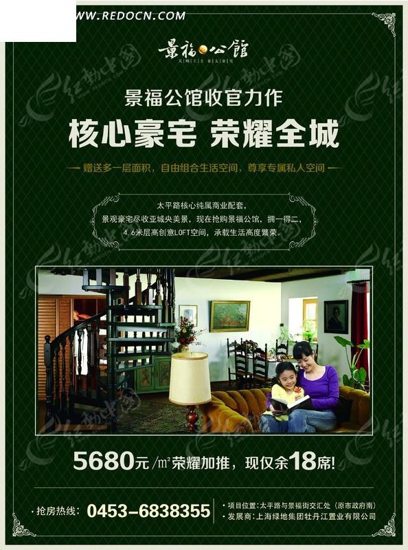 房地产亲子loft复式楼盘促销海报图片