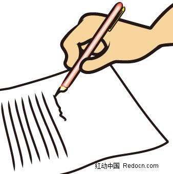 手拿着笔在纸上写字EPS素材免费下载 编号1576627 红动网