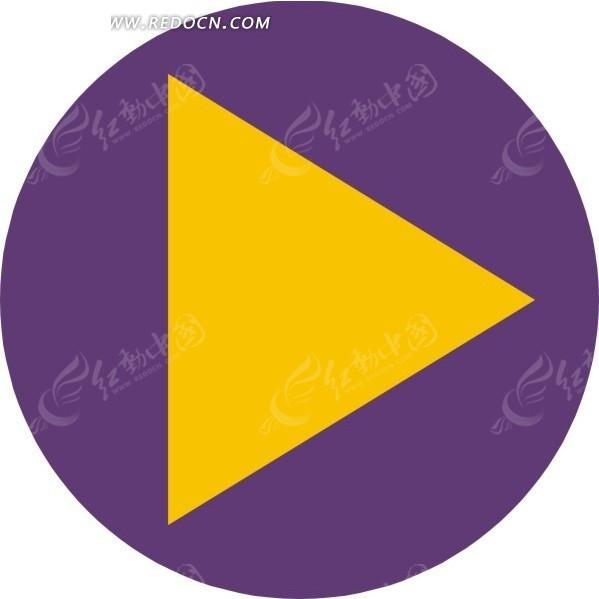 紫色圆形里的黄色三角形箭头图片