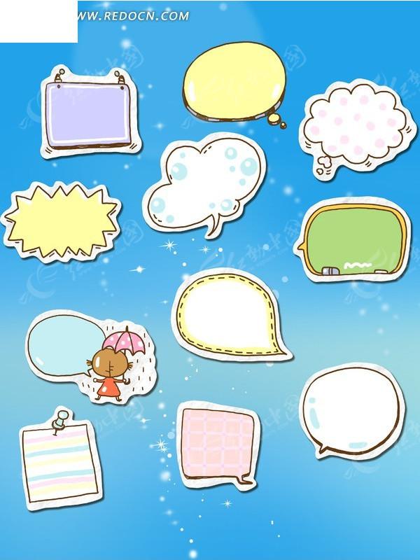 png_手机图标素材png_小图标素材png_快步图片站; 卡通对话框素材设计
