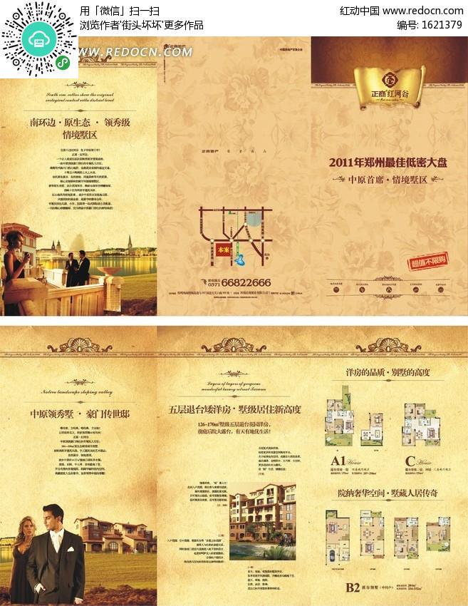 红河谷地产 地产宣传页 宣传页设计 地图 欧式花纹 房地产风景图 人物