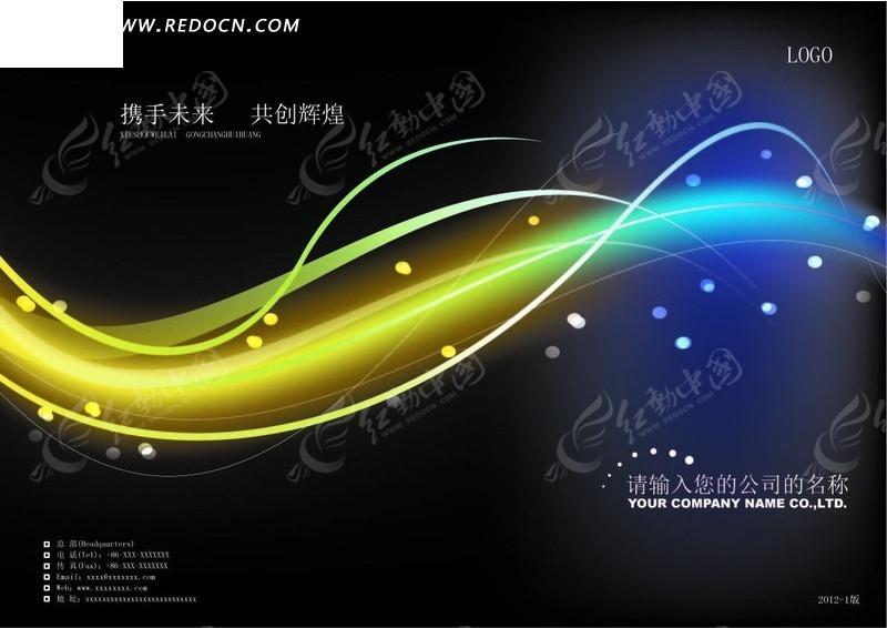 绚丽黄蓝撞色曲线名片设计图片