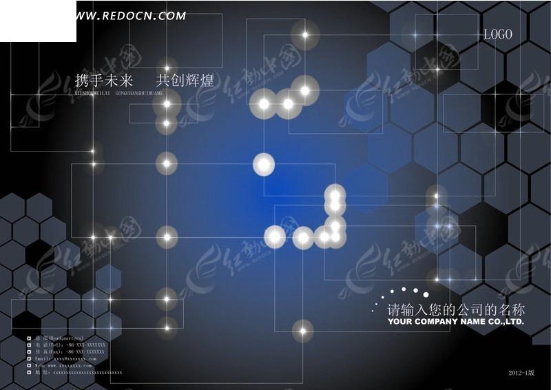 免费素材 矢量素材 广告设计矢量模板 宣传单|折页 蜂窝纹上数据光线