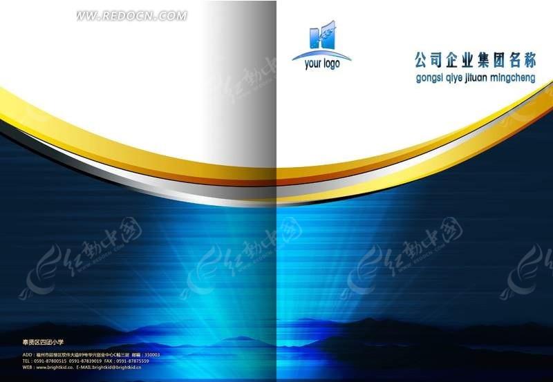 蓝色系企业宣传册封面设计矢量图_宣传单|折页