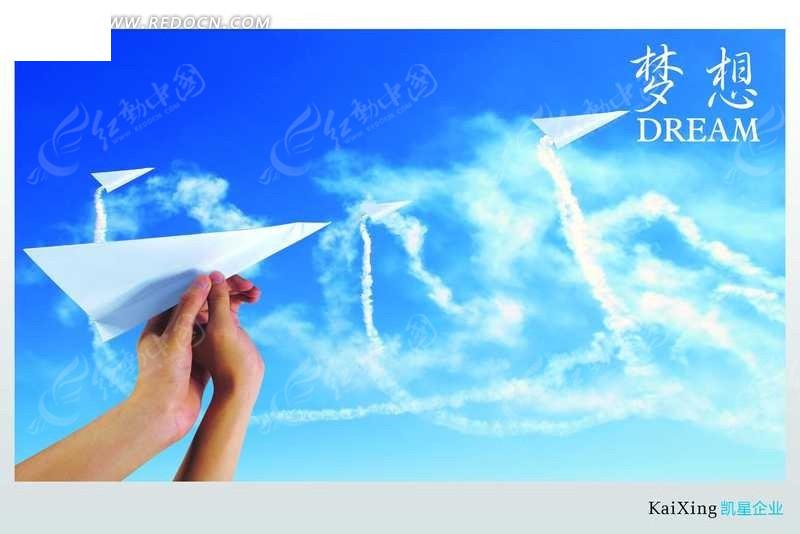 蓝天下放飞的纸飞机psd素材