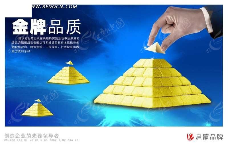 黄金堆积的金字塔