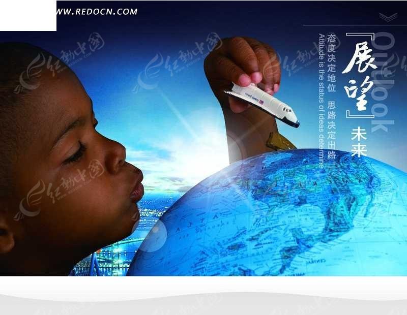 手拿飞机模型的黑人小男孩与地球psd素材图片