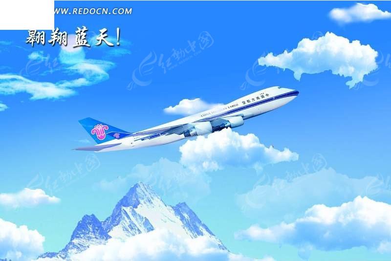 翱翔蓝天-飞机