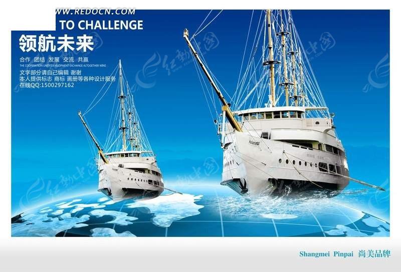 地球上远航的帆船psd素材