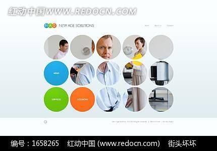 欧美新时代办公商务网页模板