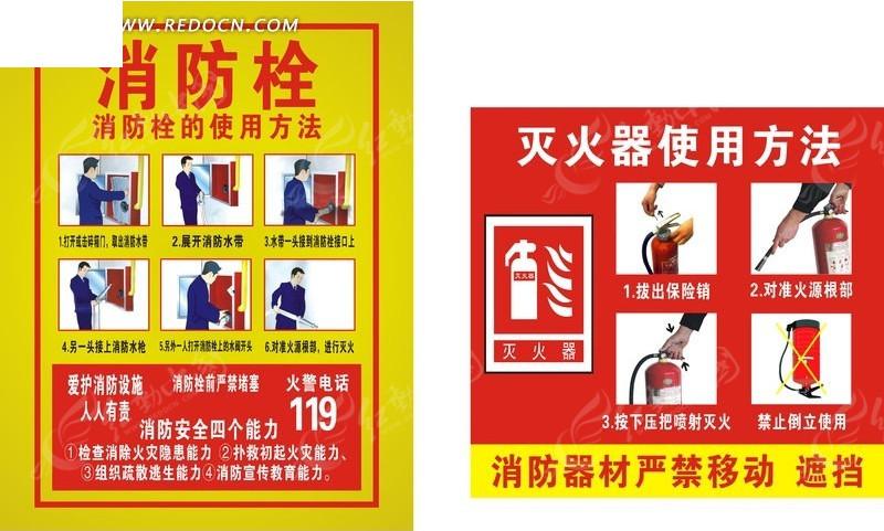 消防栓和灭火器的使用方法