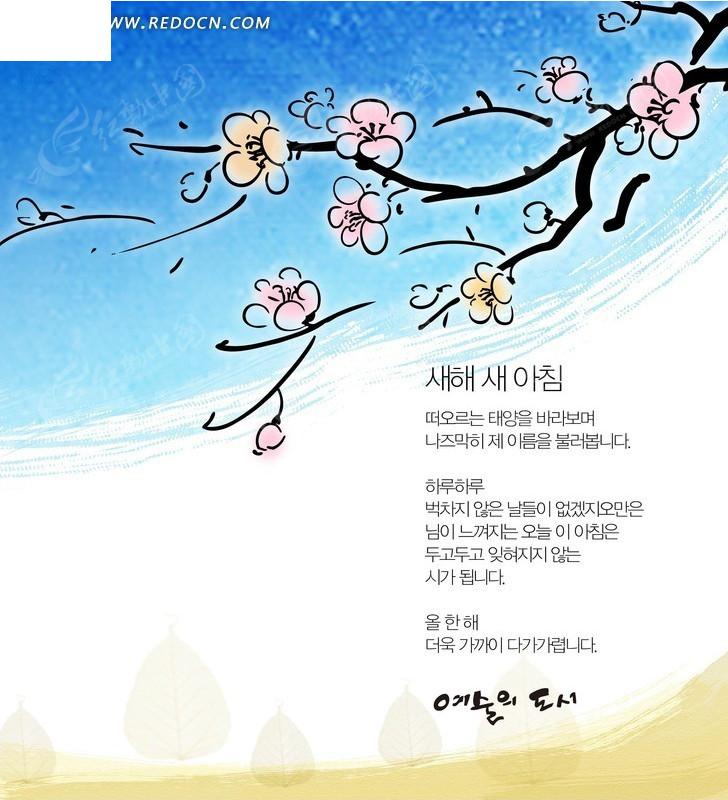 笔记本电脑韩国手绘海报