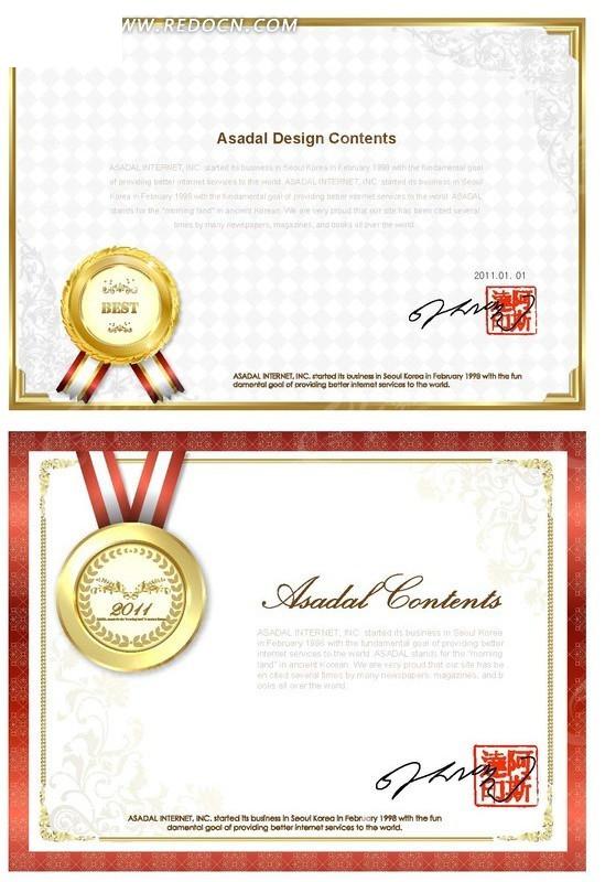 精美的英文獲獎證書設計