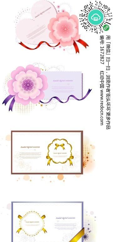 可爱大花朵彩带卡片设计
