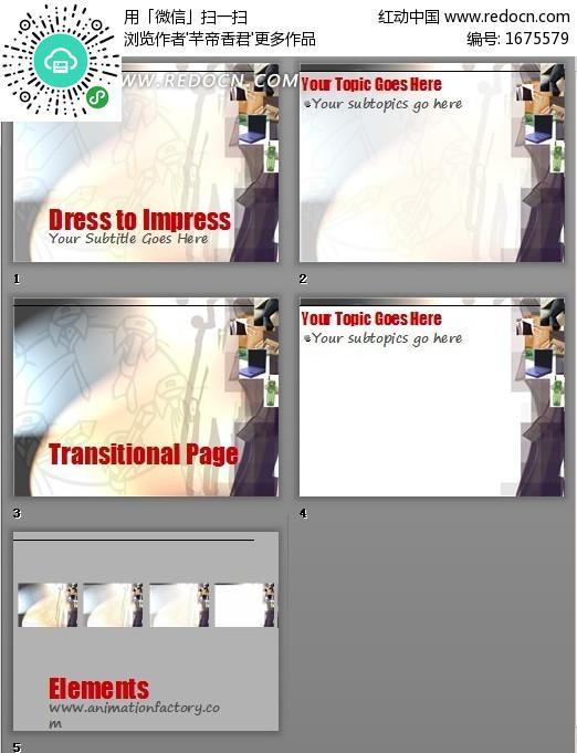服饰印象主题ppt模板图片