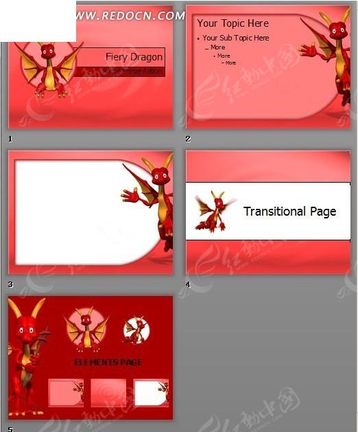 红色3d火龙卡通动物ppt模板