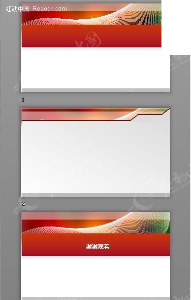红色边框和动感线条PPT模版素材免费下载 编号1676683 红动网