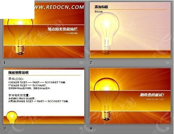 发光的灯泡背景图PPT模板PSD素材免费下载 红动网