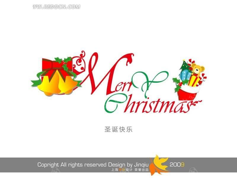 圣诞快乐psd英文艺术字