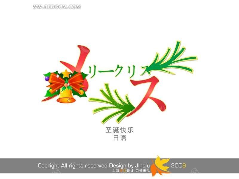 日本创意艺术字体设计-圣诞快乐psd免费下载_中文字体