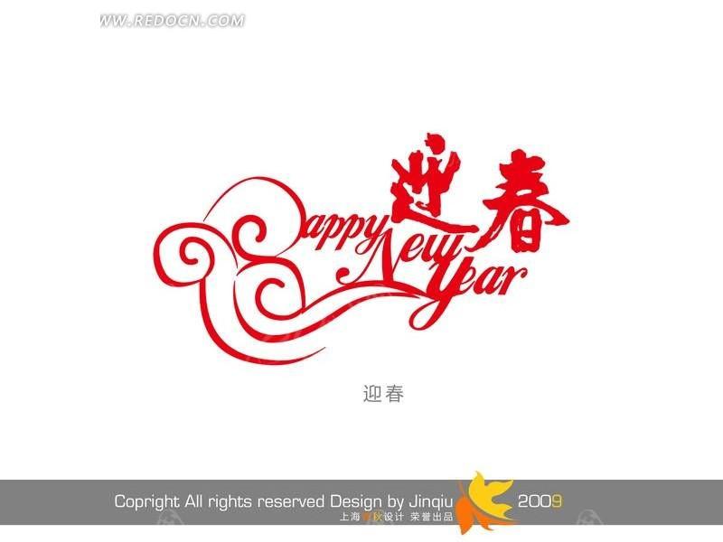 迎春创意写真艺术字设计免费下载_中文字体_psd艺术字
