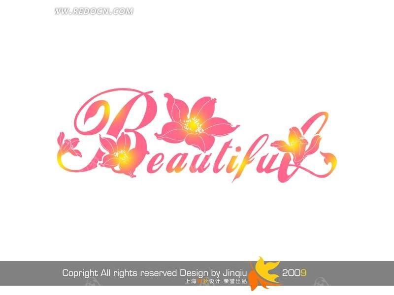 创意英文字体设计 美丽PS字体设计 中文字体