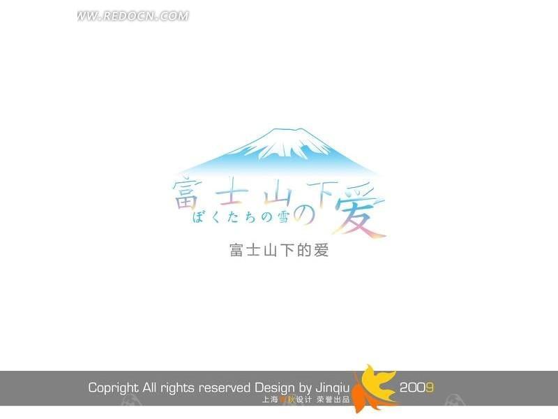 富士山下的爱 创意艺术字设计