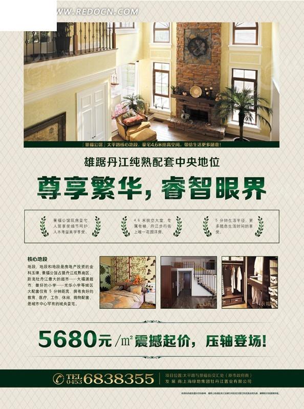 房地产loft广告 房地产复式广告 房地产促销广告 报纸广告 房地产海报图片