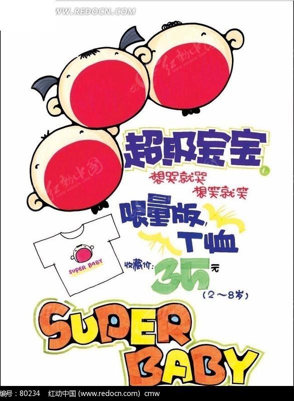手绘海报艺术字图片_中文字体