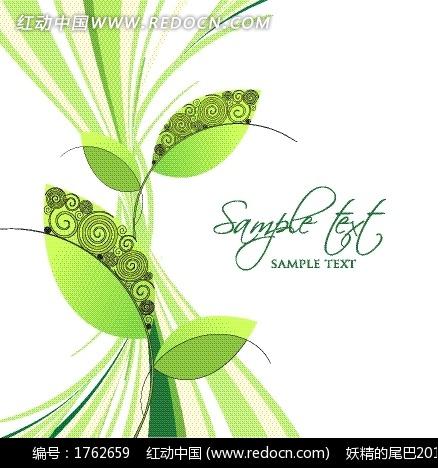 创意绿色植物叶子卡片设计