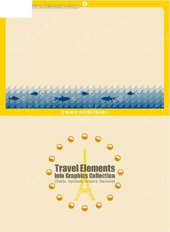 免费素材 矢量素材 广告设计矢量模板 名片卡片吊牌 明信片  请您分享