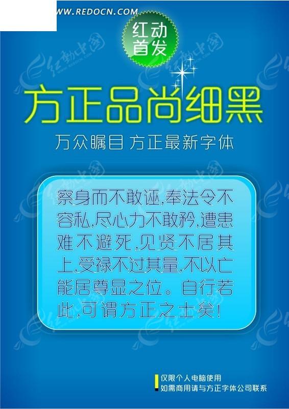 方正 黑体 品尚黑 细黑 最新 中文 字体 2012  中文字体 安装字体