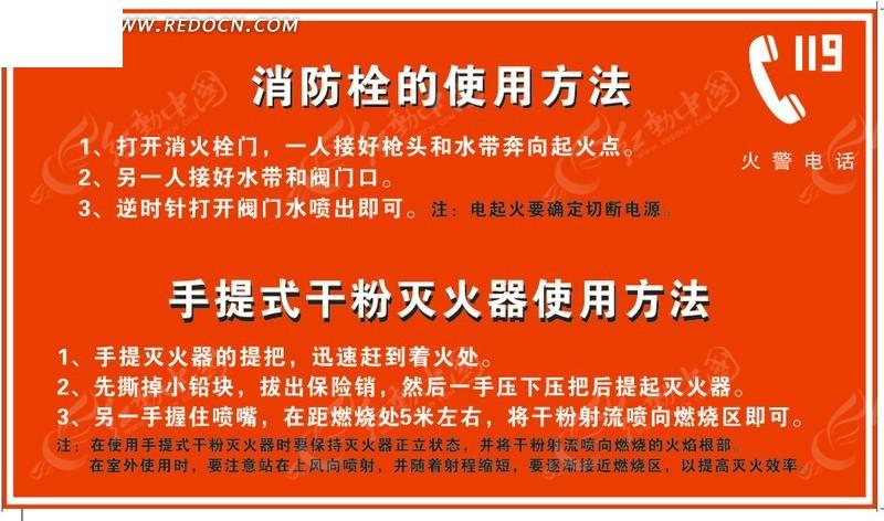 消防器材的使用方法_消防器材使用方法图